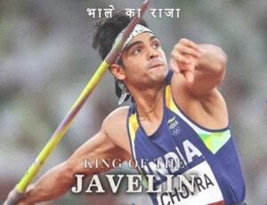 National Hero Prince of Indian Javelin Neeraj Chopra